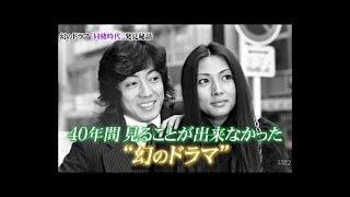 幻のドラマ『同棲時代』 沢田研二・梶芽衣子主演 1973