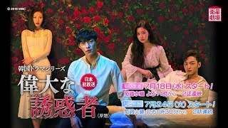 <衛星劇場2018年07月>韓国ドラマ ウ・ドファン主演主演の 『偉大な誘惑者(原題)』 30秒予告
