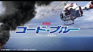 劇場版 コード・ブルー ドクターヘリ緊急救命 ドラマ