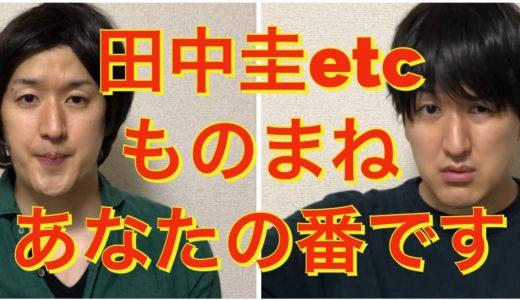 【あなたの番です】田中圭、原田知世、横浜流星etc 〜ドラマものまね101〜