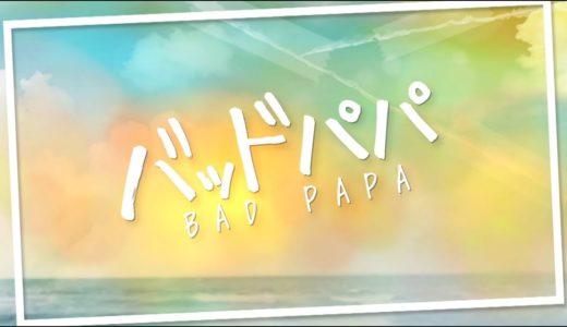 【公式】韓国ドラマ「バッドパパ」DVD予告編