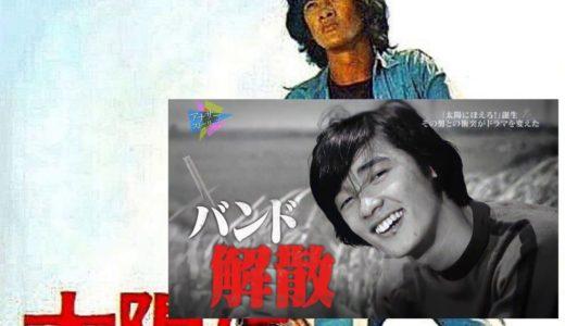 伝説の刑事ドラマ誕生「太陽にほえろ!」1/4