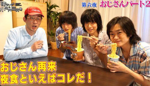 第六夜『おじさんパート2』-ドラマ「寝ないの?小山内三兄弟」シーズン2
