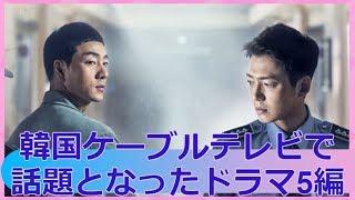 🌟韓国ケーブルテレビで話題となったドラマ5編🌟~刑務所のルールブック 100日の朗君様~