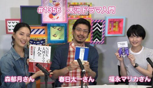 大河ドラマ入門/ぷらすと×アクトビラ #1356