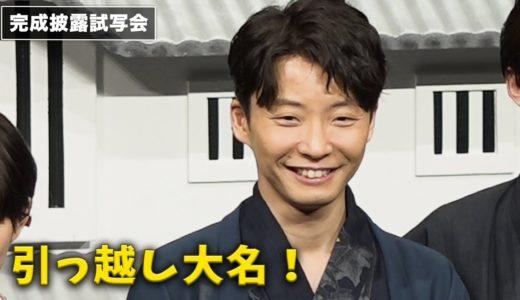 星野源、大河ドラマ「いだてん」でのまさかの出来事ぶっちゃけ!?映画『引っ越し大名!』完成披露試写会