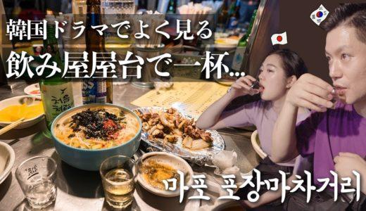韓国ドラマでよく見るポジャンマチャ(飲み屋屋台)に行ったら美味しすぎてびっくり【日韓夫婦/日韓カップル/韓国旅行】