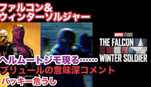 MCUドラマ ファルコン&ウィンターソルジャーにヘルムートジモ登場。あのマスク姿も!?
