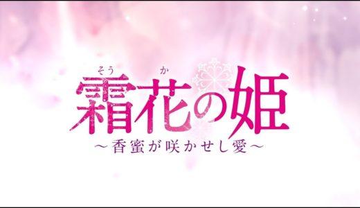 【公式】中国ドラマ「霜花の姫~香蜜が咲かせし愛~」DVD予告編