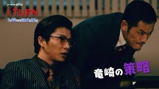 ドラマ24「Iターン」|第3話 主演:ムロツヨシ 古田新太 テレビ東京