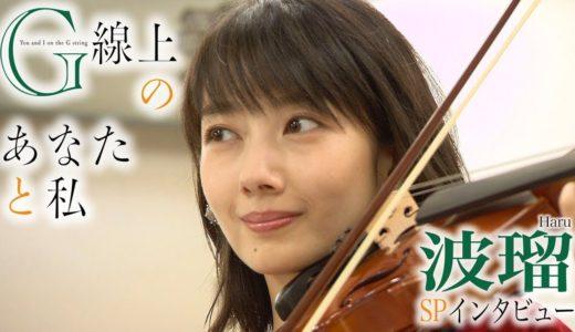 波瑠スペシャルインタビュー☆10月スタート! 火曜ドラマ『G線上のあなたと私』【TBS】