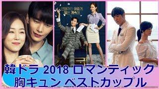🌟韓国ドラマ2018 胸キュンした6組のベストカップル🌟~パクソジュン・チョンへイン・チェジニョク・イ・ミンギ~