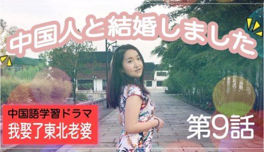 ドラマで学ぶ中国語「東北出身の中国人と結婚しました」第9話ー我娶了东北老婆