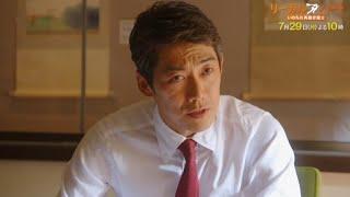 ドラマBiz「リーガル・ハート ~いのちの再建弁護士~」|第2話 主演:反町隆史 テレビ東京