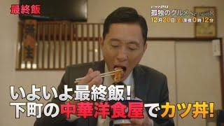 ドラマ24『孤独のグルメ Season8』第12話 主演:松重豊|テレビ東京