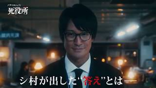 ドラマホリック!「死役所」最終話 主演:松岡昌宏|テレビ東京