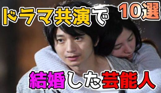 ドラマ共演がきっかけで結婚した意外な芸能人夫婦 10選①
