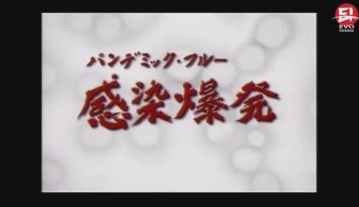 ドラマ   最強 ウイルス   パンデミック・フルー   感染爆発