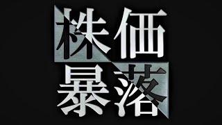 ドラマ   株価暴落   1話 〜 3話
