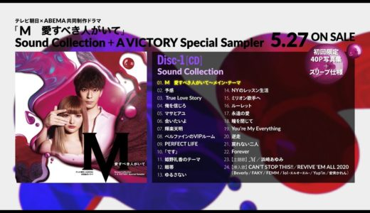 テレビ朝日×ABEMA共同制作ドラマ「M 愛すべき人がいて」 Sound Collection+A VICTORY Special Sampler Promotion Video