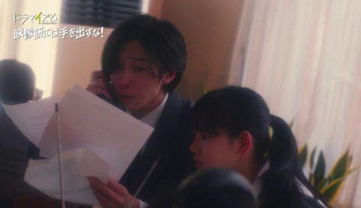 ドラマ『映像研には手を出すな!』第6話・TVCM【公式】/齋藤飛鳥・山下美月・梅澤美波