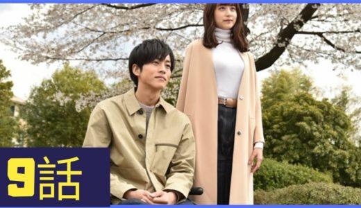 パーフェクトワールド 9話 🌸 【日本の一番いいドラマ】