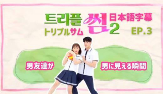 【日本語字幕】ep3 トリプルサム2(트리플썸2) ウェブドラマ