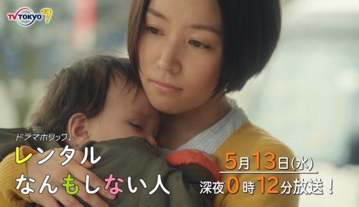 ドラマホリック!「レンタルなんもしない人」|第6話 主演:増田貴久|テレビ東京