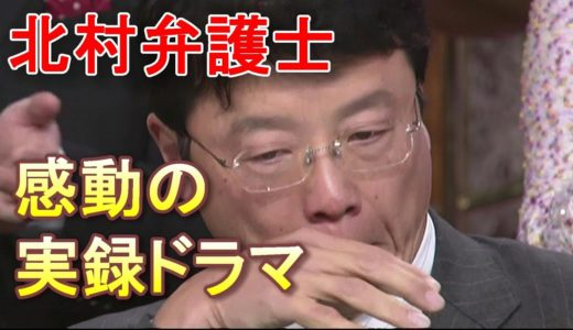北村弁護士 感動の実録ドラマ   【行列のできる法律相談所 2007】