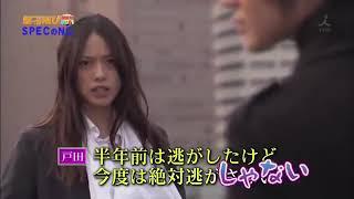 ドラマ SPEC おもしろハプニング NG集 まとめ 戸田恵梨香