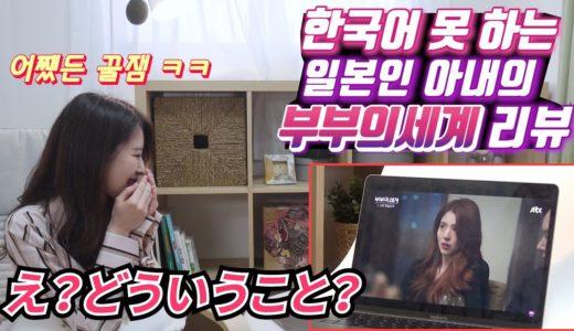 今韓国の超話題のドラマ[夫婦の世界]を字幕なしで推測で見てみたらヤバいww한국어 못 하는 일본인 아내가 봐도 *부부의 세계*는 재밌을까?
