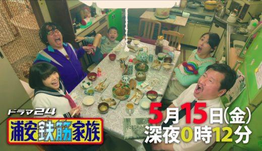ドラマ24 浦安鉄筋家族 | 6発目 主演:佐藤二朗 | テレビ東京