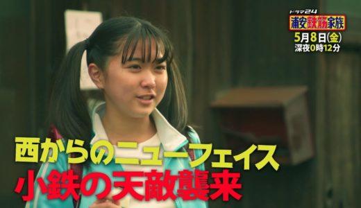 ドラマ24 浦安鉄筋家族 | 5発目 主演:佐藤二朗 | テレビ東京