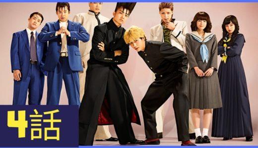 『今日から俺は!!』 4話 🅽🅴🆆  ドラマ フル HD