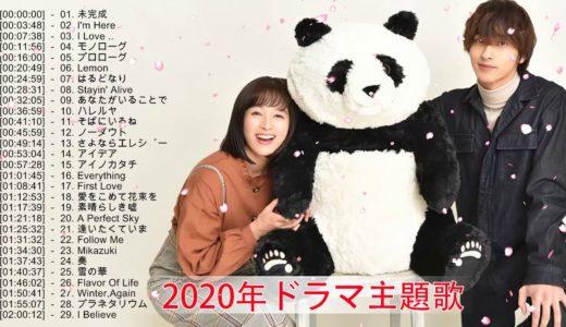2020年ドラマ主題歌メドレー ♥♥最新 挿入歌 邦楽 メドレー ♥♥J-POP 邦楽 ベストヒット曲 メドレー年間ランキング Vol5