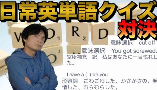 TOEIC満点講師海外ドラマ日常英単語クイズに挑戦