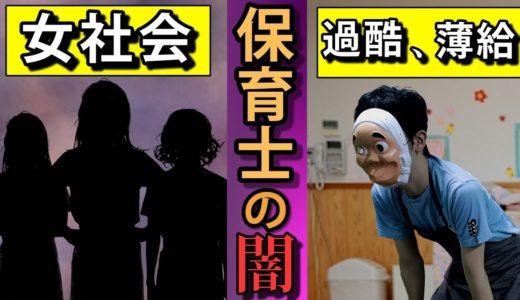【ドラマ】保育士になるとどうなるのか?