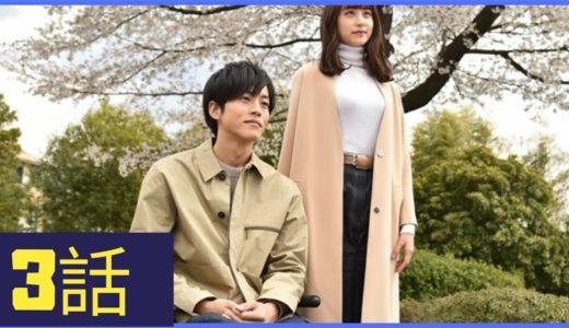 パーフェクトワールド 3話 🌸 【日本の一番いいドラマ】