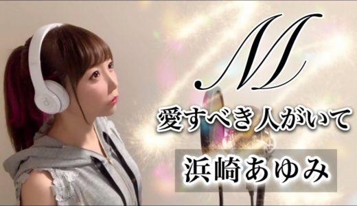 M/浜崎あゆみ【M 愛すべき人がいて】ドラマ主題歌(フル歌詞付き-cover)歌ってみた