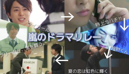 嵐のドラマリレー(櫻井→大野→松本→二宮→相葉)