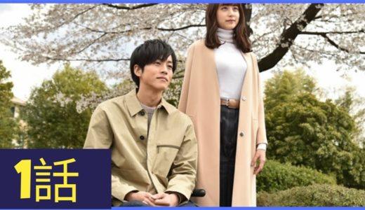 パーフェクトワールド 1話 🌸 【日本の一番いいドラマ】